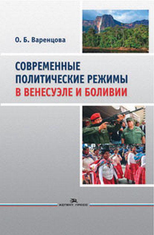 О. Б. Варенцова Современные политические режимы в Венесуэле и Боливии yfyjrthfvbre форсан в кировограде