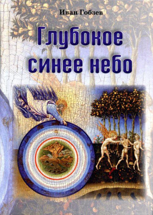 Иван Гобзев Глубокое синее небо о любви и смерти