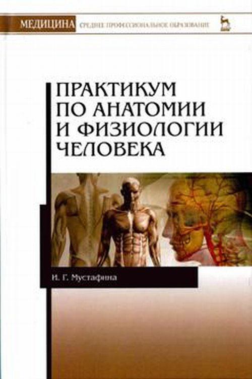 И. Г. Мустафина Практикум по анатомии и физиологии человека. Учебное пособие