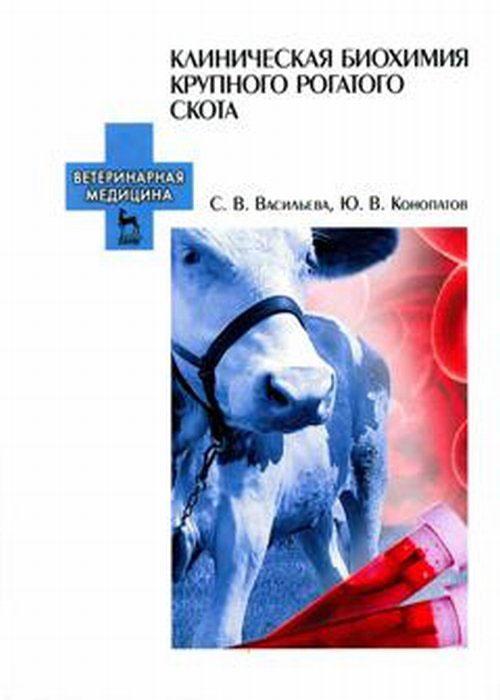 Клиническая биохимия крупного рогатого скота. Учебное пособие