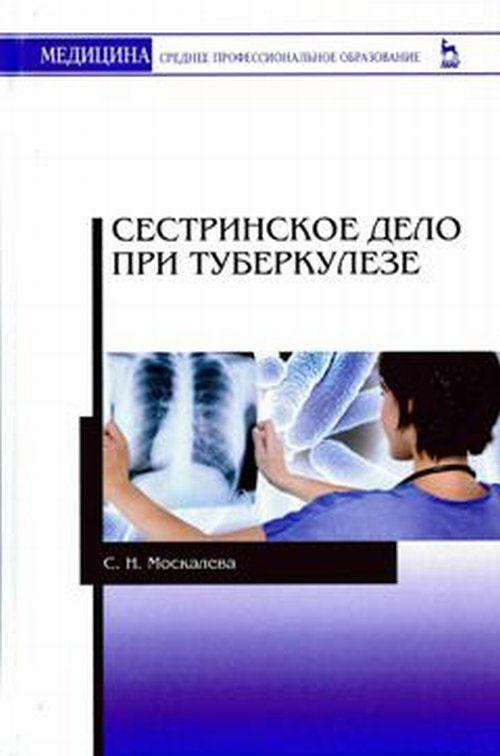 С. Н. Москалева Сестринское дело при туберкулезе. Учебное пособие