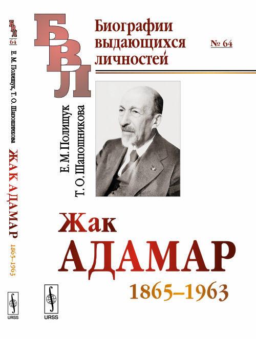 Е. М. Полищук, Т. О. Шапошникова. Жак Адамар. 1865-1963