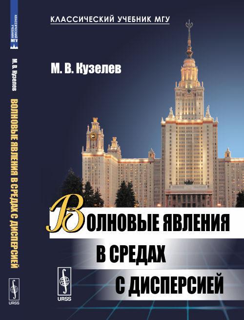М. В. Кузелев. Волновые явления в средах с дисперсией
