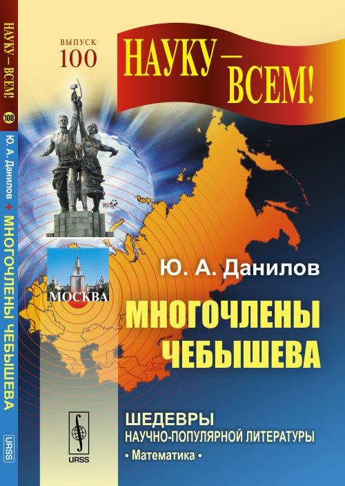 Ю. А. Данилов Многочлены Чебышева