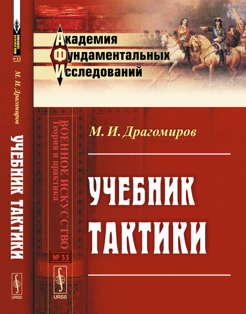 М. И. Драгомиров Учебник тактики учебник тактики