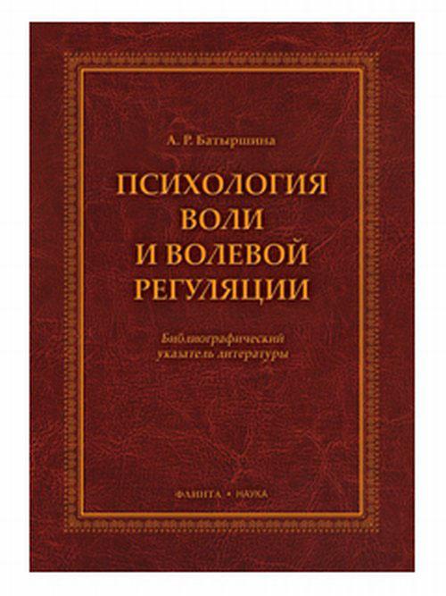 Психология воли и волевой регуляции. Библиографический указатель литературы