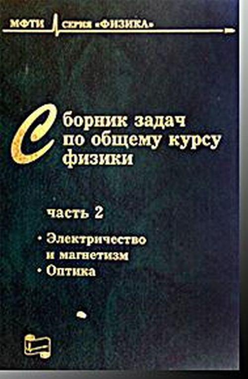 Сборник задач по общему курсу физики для вузов. Электричество и магнетизм. Оптика