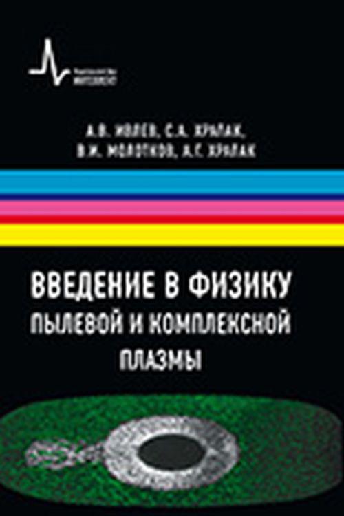 А. В. Ивлев, С. А. Храпак, В. И. Молотков, А. Г. Храпак. Введение в физику пылевой и комплексной плазмы