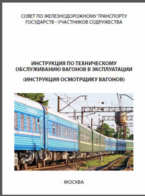 Инструкция по техническому обслуживанию вагонов в эксплуатации