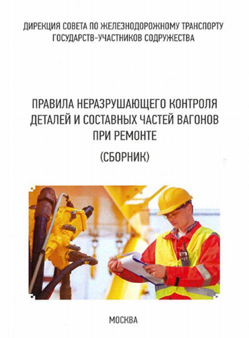 Правила неразрушающего контроля деталей и составных частей колесных пар вагонов при ремонте