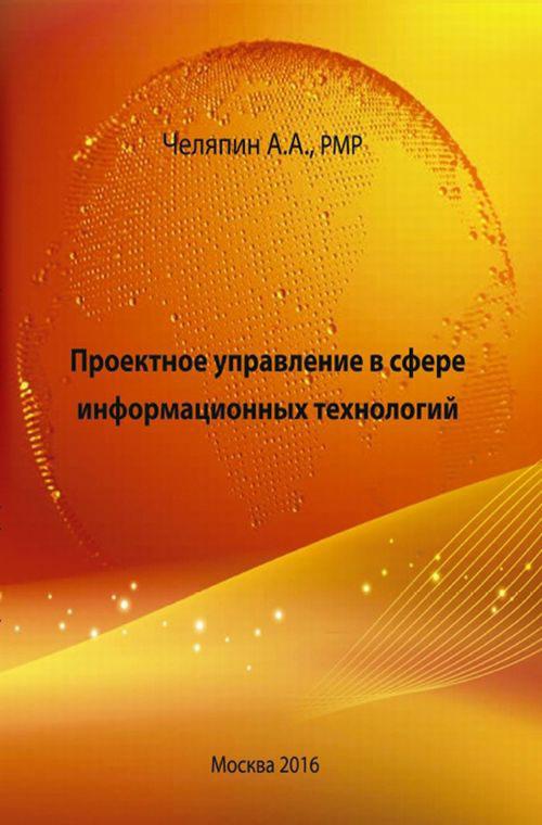 Проектное управление в сфере информационных технологий