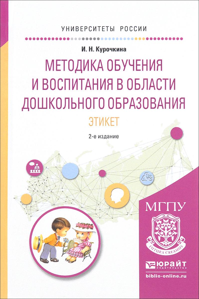 Этикет. Методика обучения и воспитания в области дошкольного образования. Учебное пособие