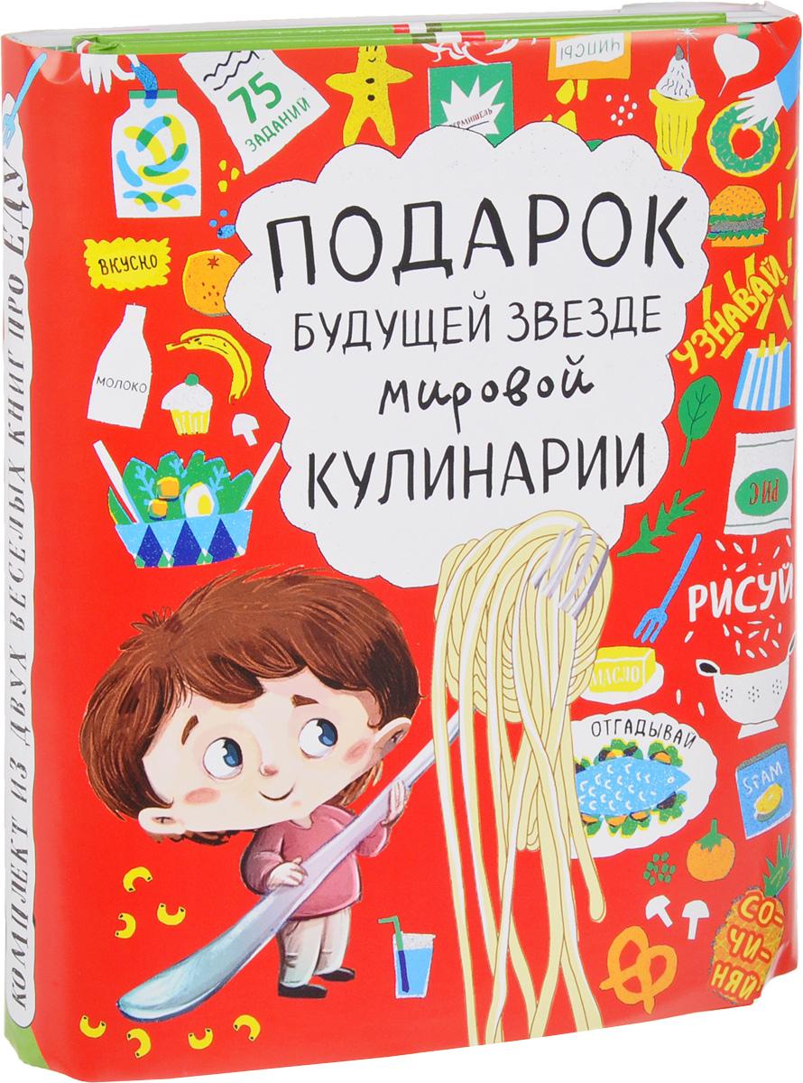 Луиза Локхарт Подарок будущей звезде мировой кулинарии (комплект из 2 книг) локхарт э виновата ложь роман