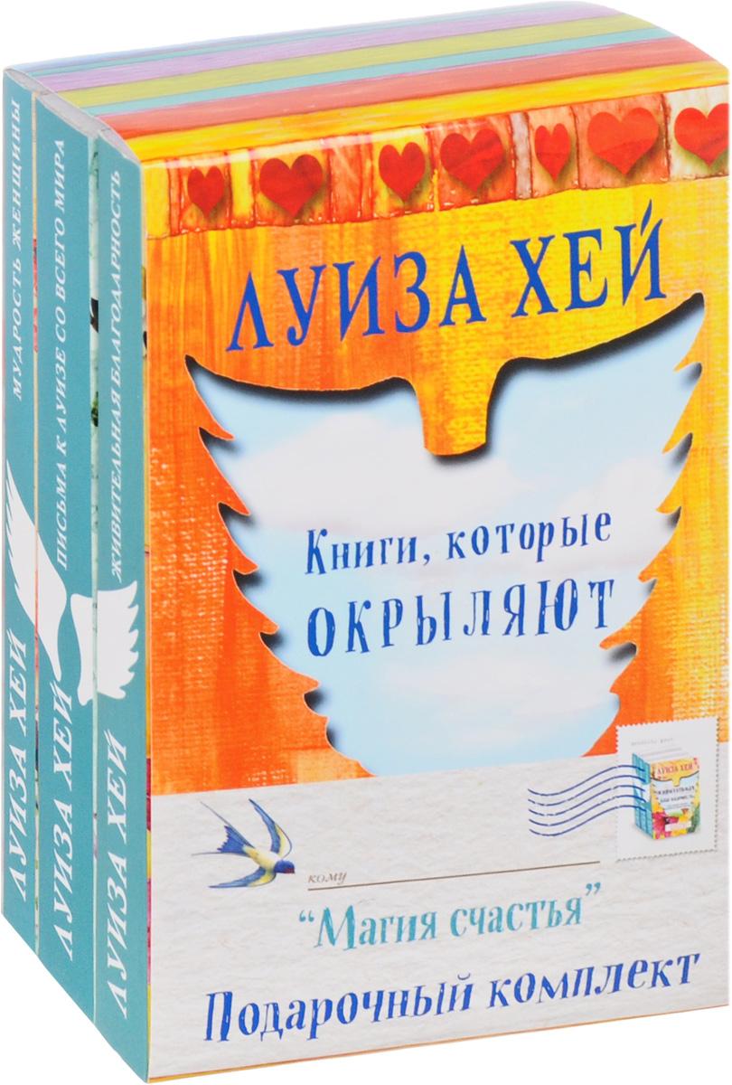 Луиза Л. Хей Магия счастья (комплект из 3 книг) луиза л хей магия счастья комплект из 3 книг