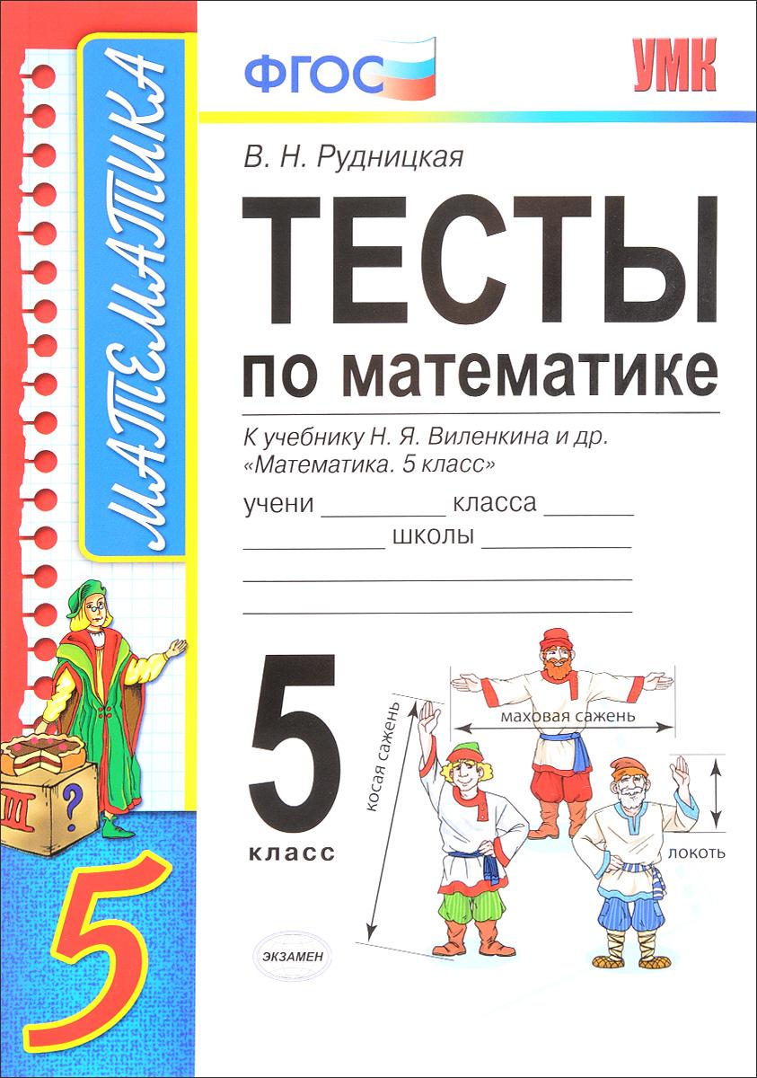 В. Н. Рудницкая Математика. 5 класс. Тесты. К учебнику Н. Я. Виленкина математика для малышей я считаю до 100