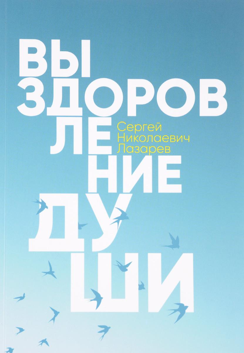 С. Н. Лазарев Выздоровление души как спасти свой бизнес руководство к действию для мелких и средних предпринимателей