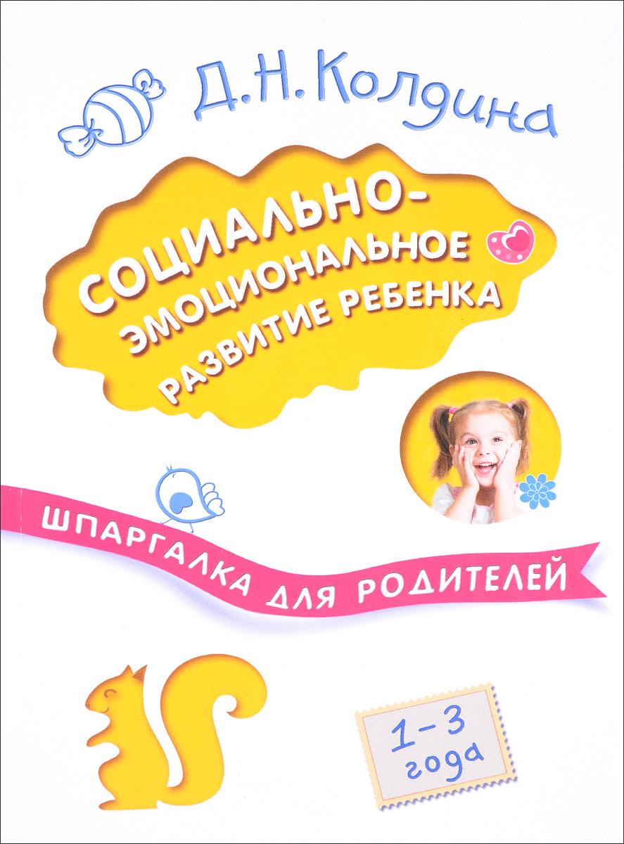 Социально-эмоциональное развитие ребенка. 1-3 года