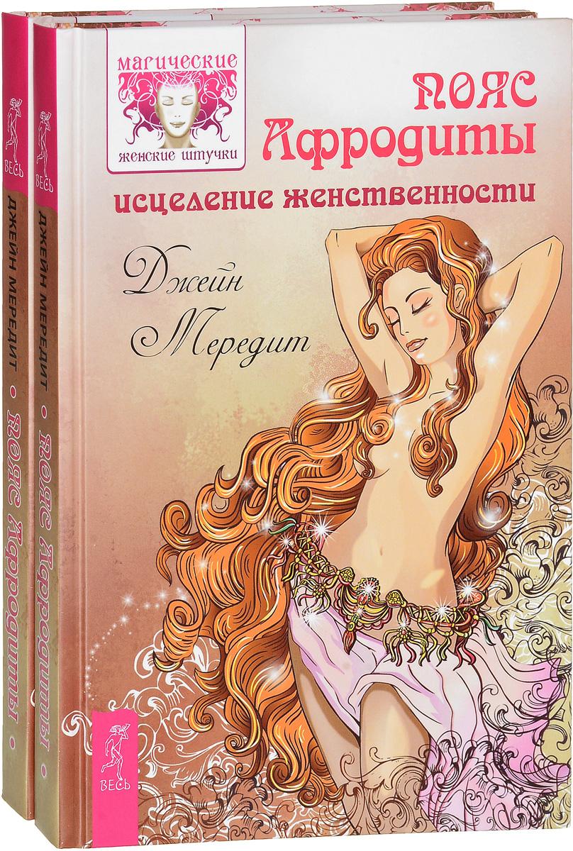 Пояс Афродиты. Исцеление женственности (комплект из 2 книг). Джейн Мередит
