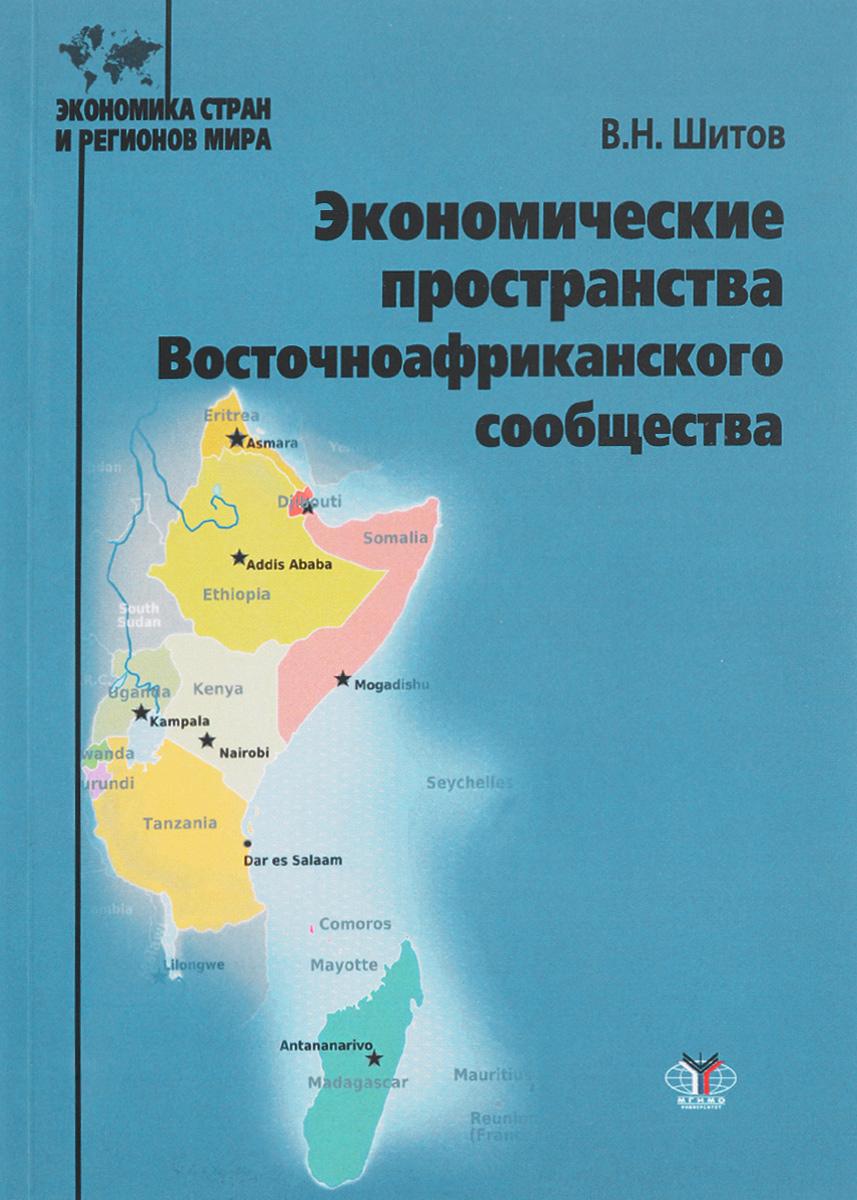 Экономические пространства Восточноафриканского сообщества. Учебное пособие