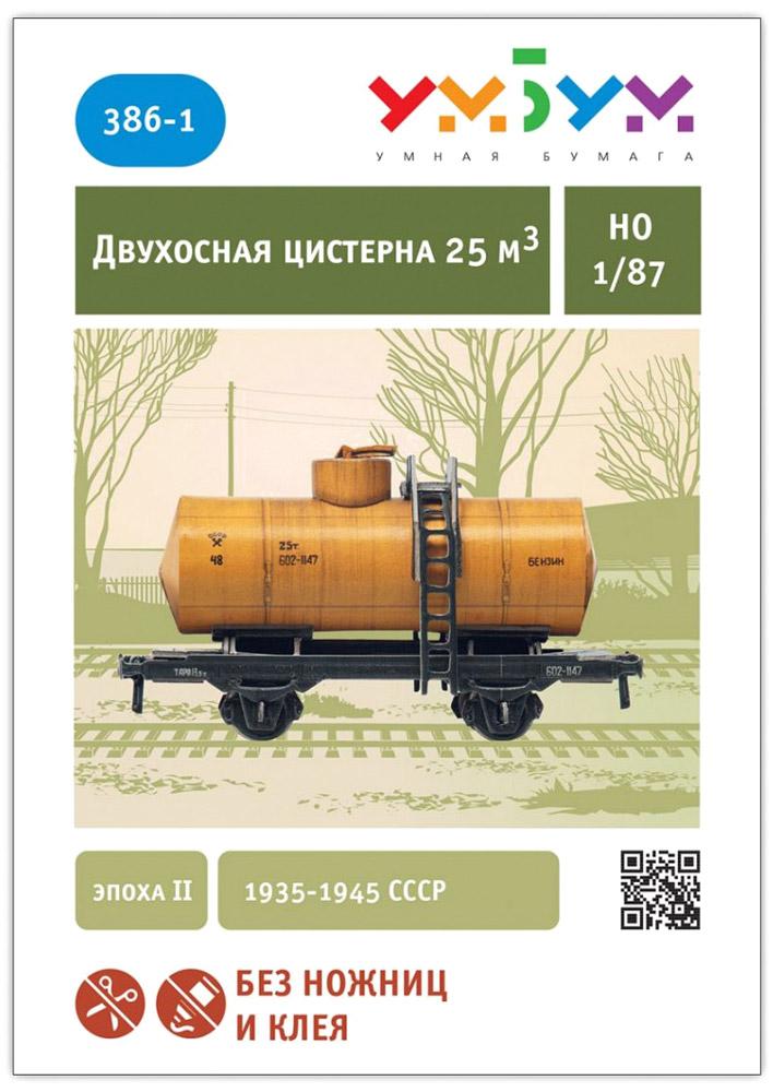 Умная бумага 3D Пазл Двухосная цистерна 25 м3 386-1