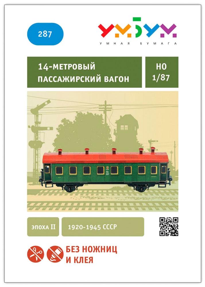 Умная бумага 3D Пазл Пассажирский вагон Эпоха II