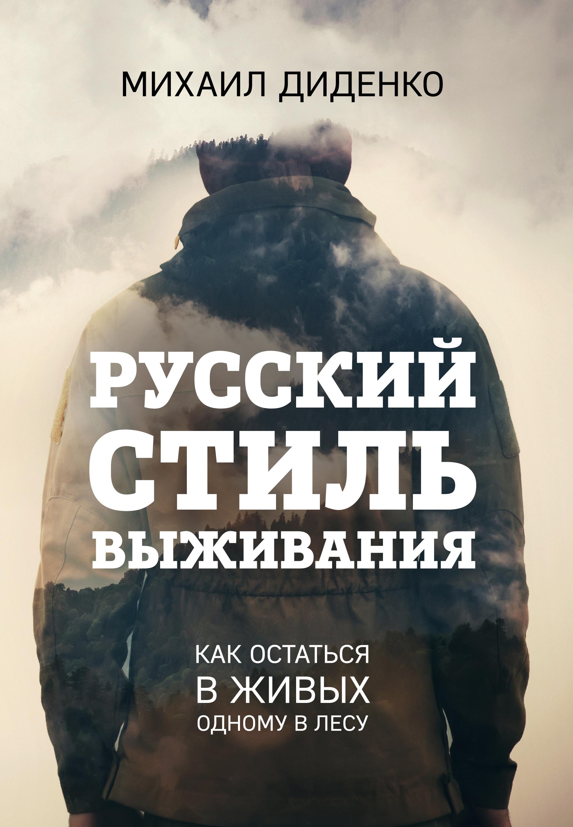 Михаил Диденко Русский стиль выживания. Как остаться в живых одному в лесу фильм тайга курс выживания