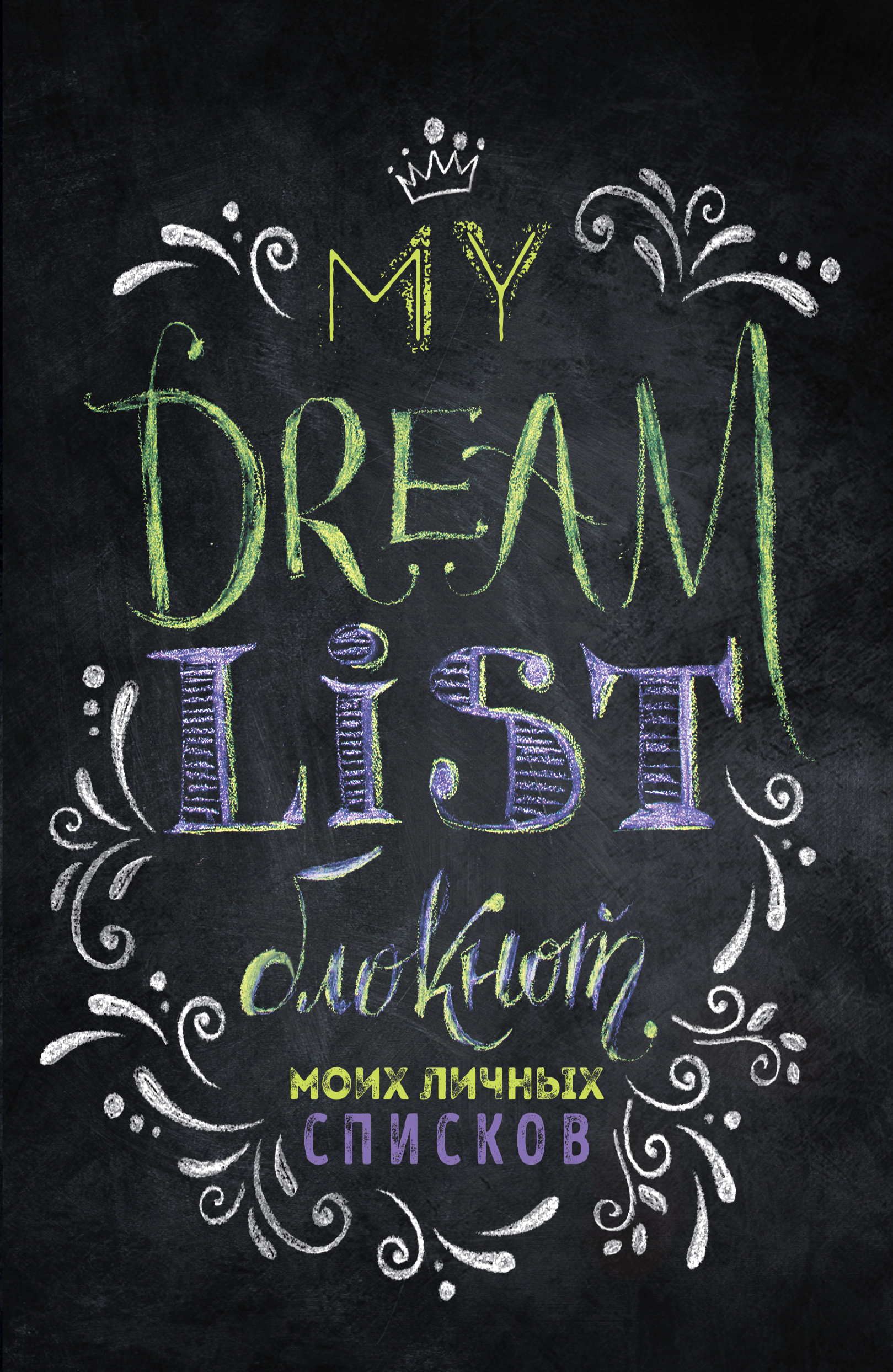 My dream list. Блокнот моих личных списков