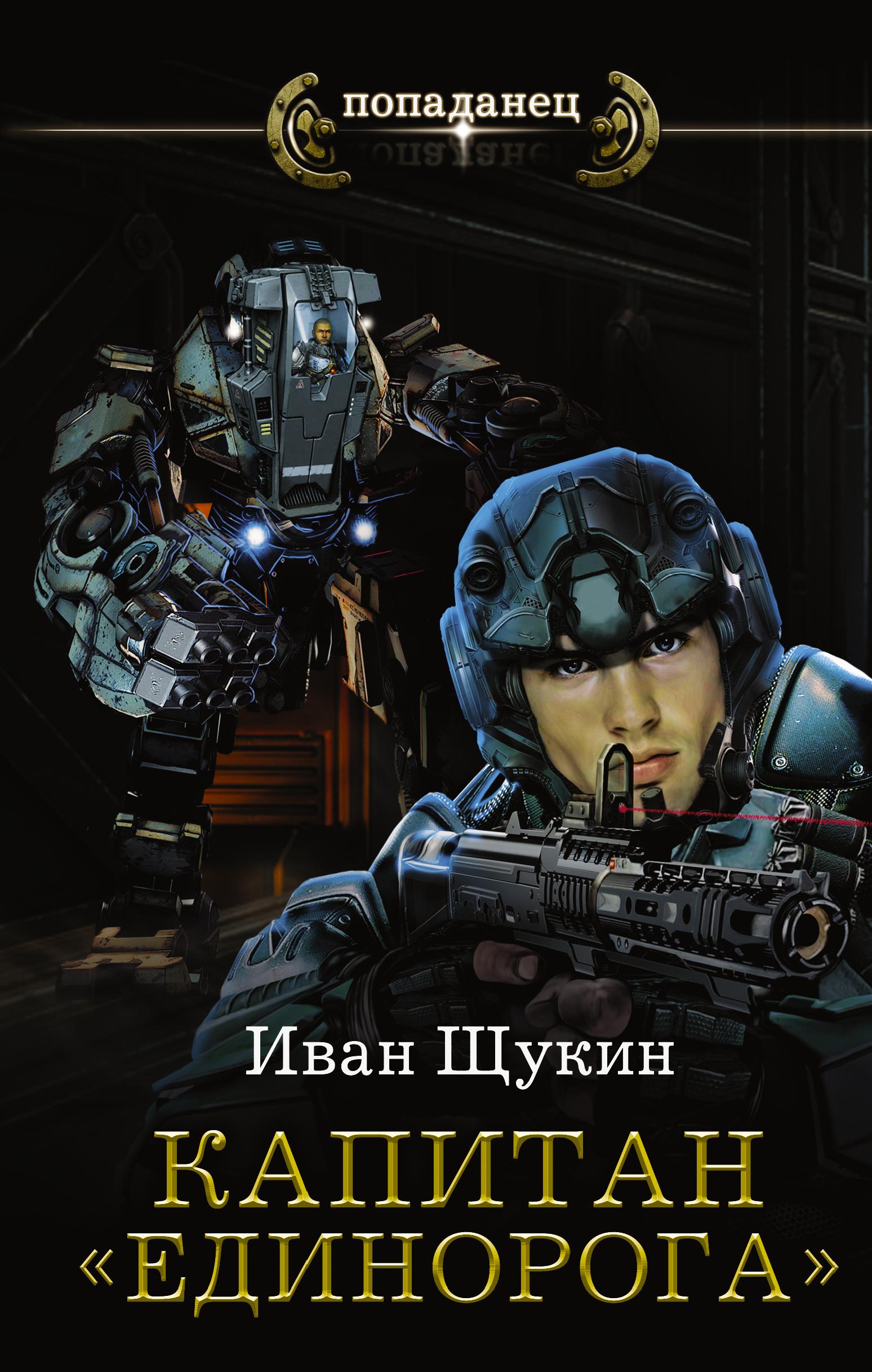 Иван Щукин Капитан Единорога иван бунин жизнь арсеньева