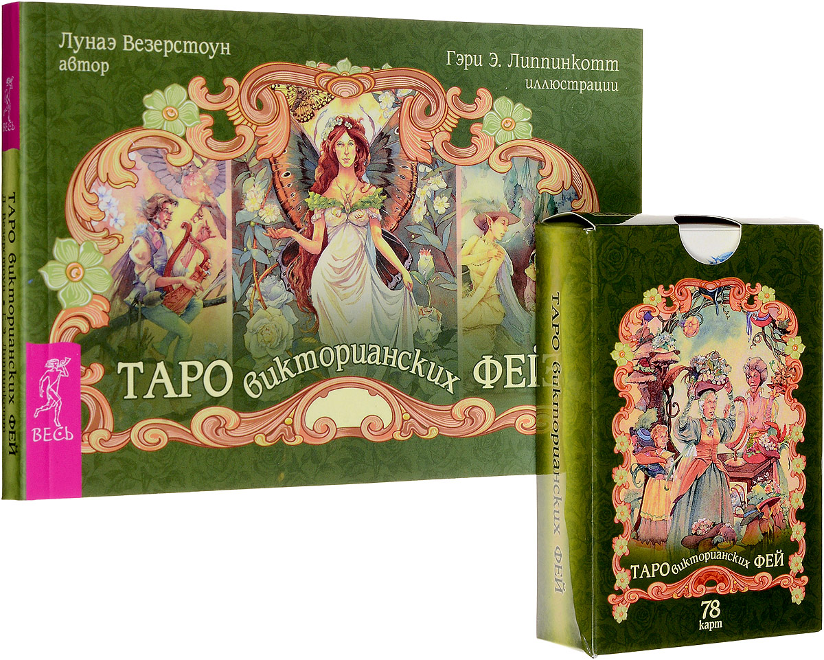 Лунаэ Везерстоун Таро викторианских фей (+ 78 карт) ISBN: 978-5-9573-2830-8, 978-0-7387-3131-5