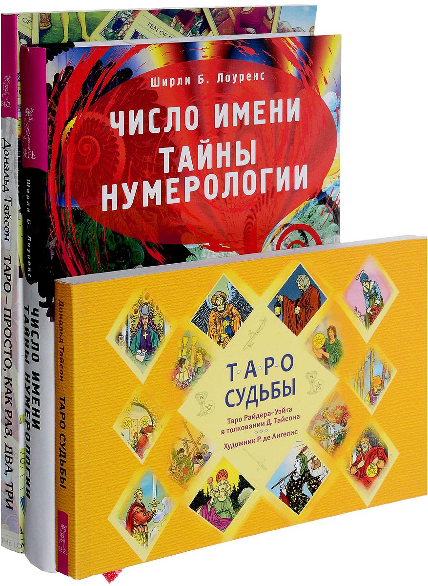 Таро - просто как раз, два, три. Таро судьбы. Число имени (комплект из 3 книг). Дональд Тайсон, Ширли Б. Лоуренс