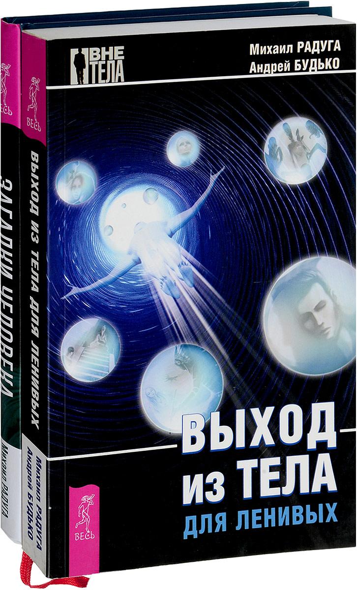 Михаил Радуга, Андрей Будько Выход из тела. Загадки человека (комплект из 2 книг) михаил радуга загадки человека комплект из 2 книг