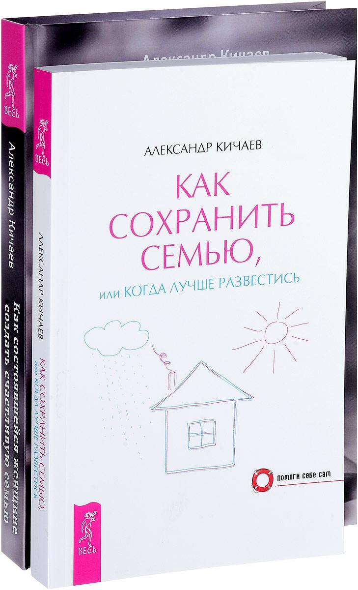 Александр Кичаев Как состоявшейся женщине создать счастливую семью. Как сохранить семью (комплект из 2 книг) о женщине комплект из 7 книг