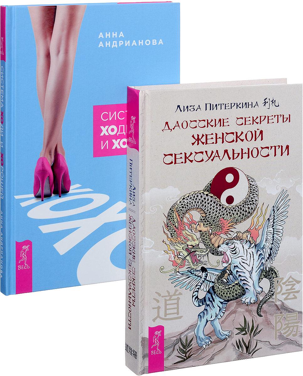 Даосские секреты женской сексуальности. Система 'ХОди и ХОрошей' (комплект из 2 книг).