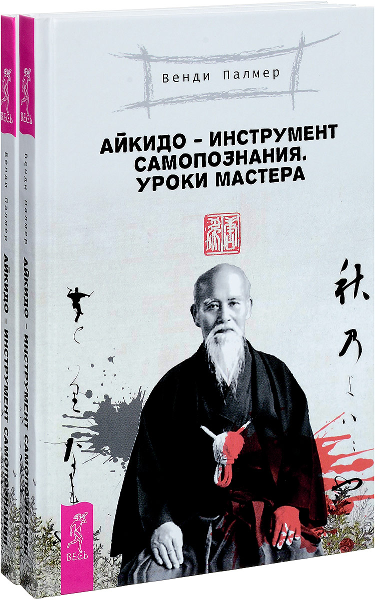 Айкидо - инструмент самопознания. Уроки мастера (комплект из 2 книг). Венди Палмер