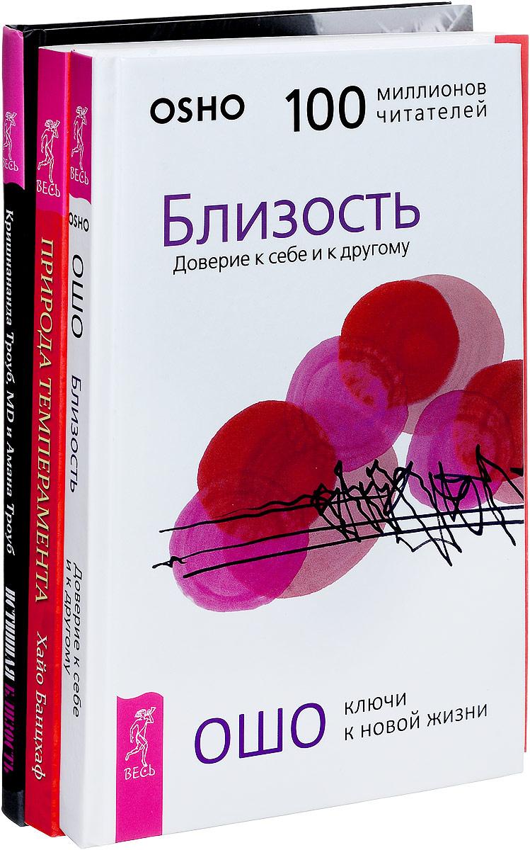 Близость. Истинная близость. Природа темперамента (комплект из 3 книг).