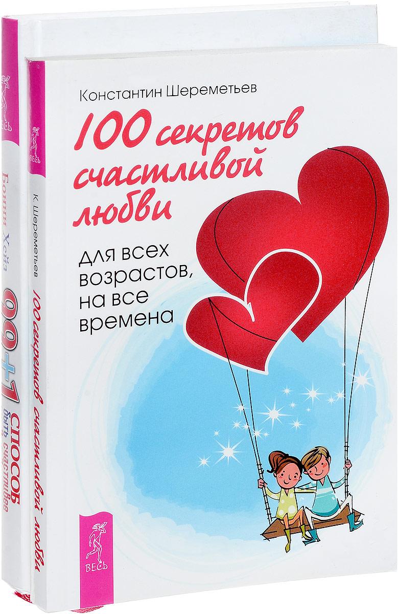 Бони Хейз, Константин Шереметьев 99 + 1 способ быть счастливее. 100 секретов счастливой любви (комплект из 2 книг) цена