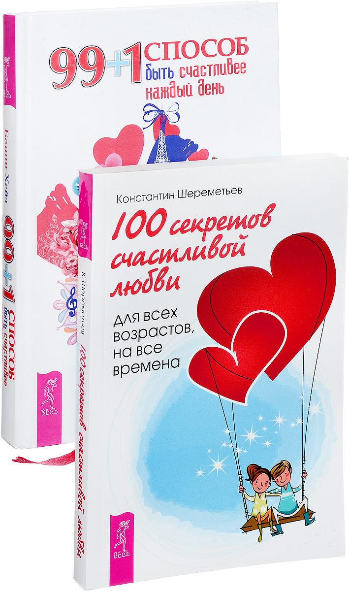 Бони Хейз, Константин Шереметьев. 99 + 1 способ быть счастливее. 100 секретов счастливой любви (комплект из 2 книг)