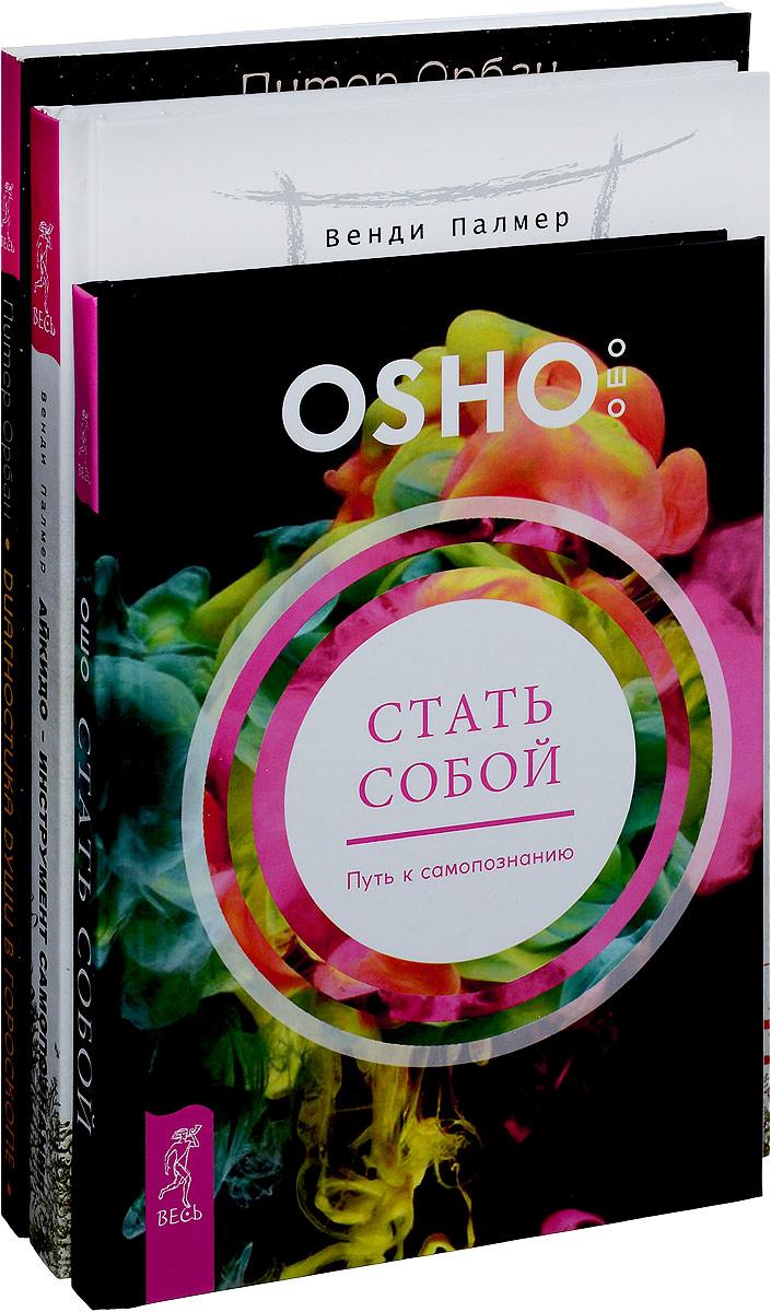 Венди Палмер, Ошо, Питер Орбан Айкидо - инструмент самопознания. Стать собой. Диагностика души в гороскопе (комплект из 3 книг)