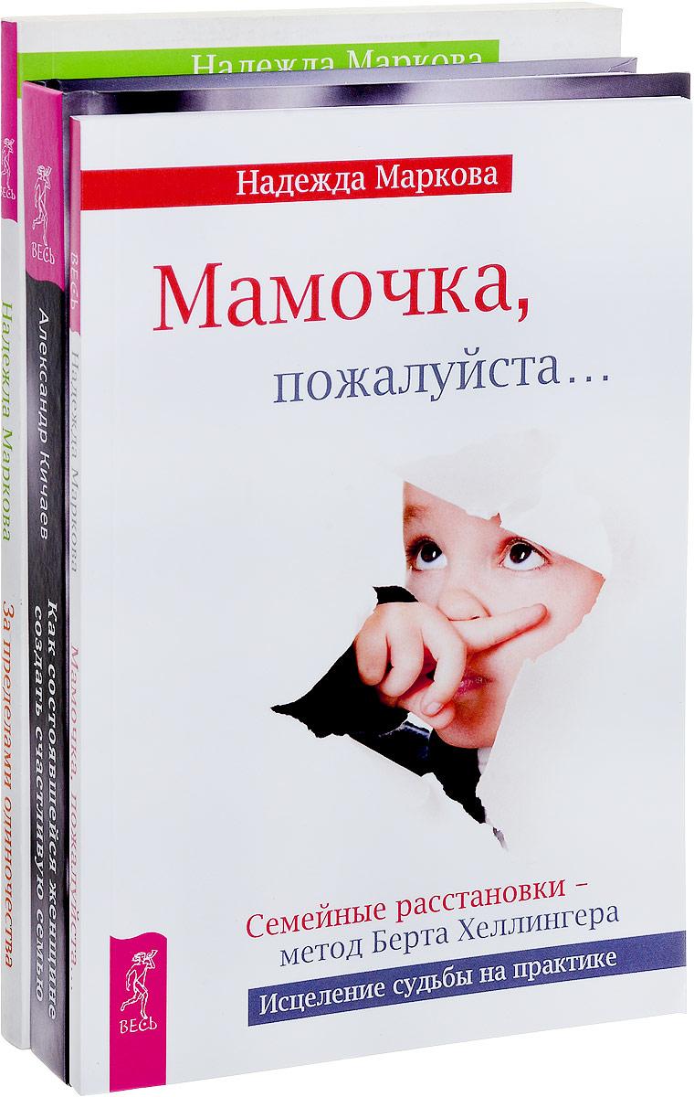 Александр Кичаев, Надежда Маркова Как состоявшейся женщине создать счастливую семью. За пределами одиночества. Мамочка, пожалуйста... (комплект из 3 книг) о женщине комплект из 7 книг