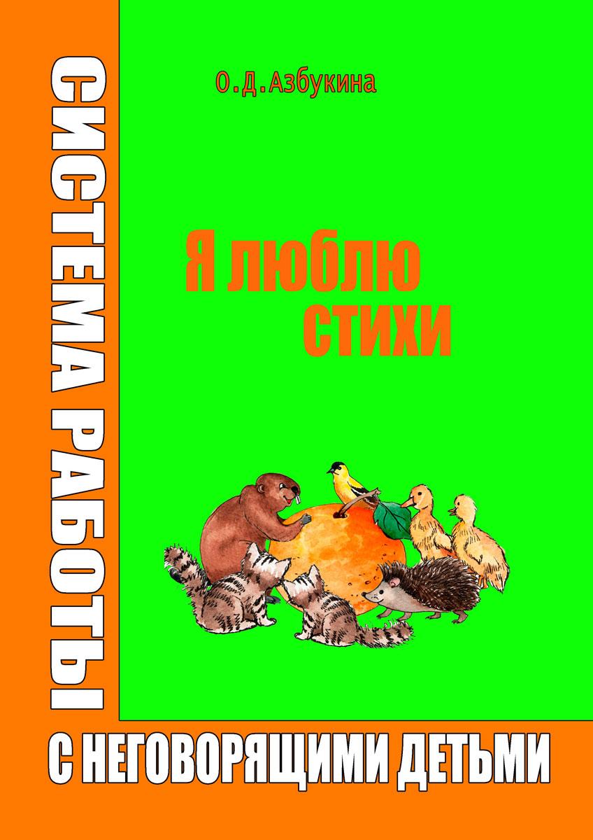 О. Д. Азбукина Я люблю стихи эксмо помогите малышу заговорить развитие речи детей 1 3 лет