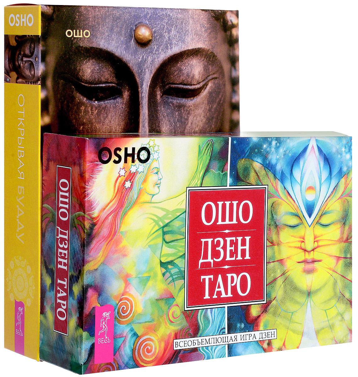 цена Ошо Открывая Будду. Ошо Дзен Таро (комплект из 2 книг + 2 колоды карт)