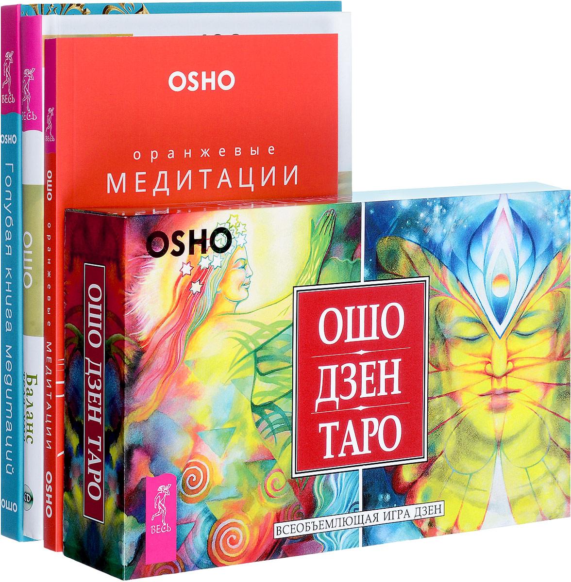 Баланс тела - ума. Оранжевые медитации. Голубая книга медитаций. Ошо Дзен Таро (комплект из 4 книг + 79 карт). Ошо