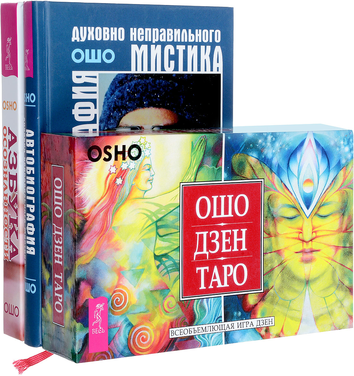 Автобиография Ошо. Азбука осознанности. Ошо Дзен Таро (комплект из 3 книг + 79 карт). Ошо