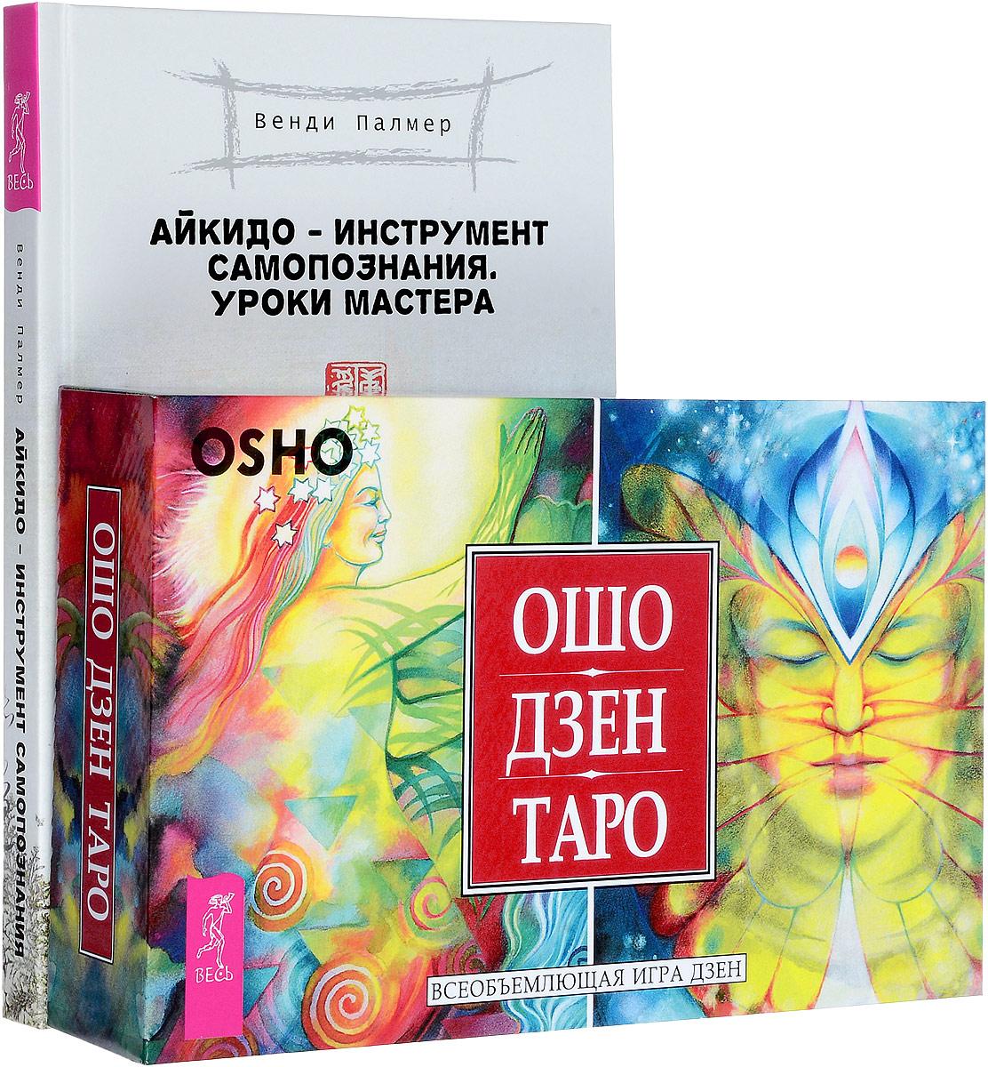 Айкидо - инструмент самопознания. Ошо Дзен Таро (комплект из 2 книг + 79 карт). Венди Палмер, Ошо