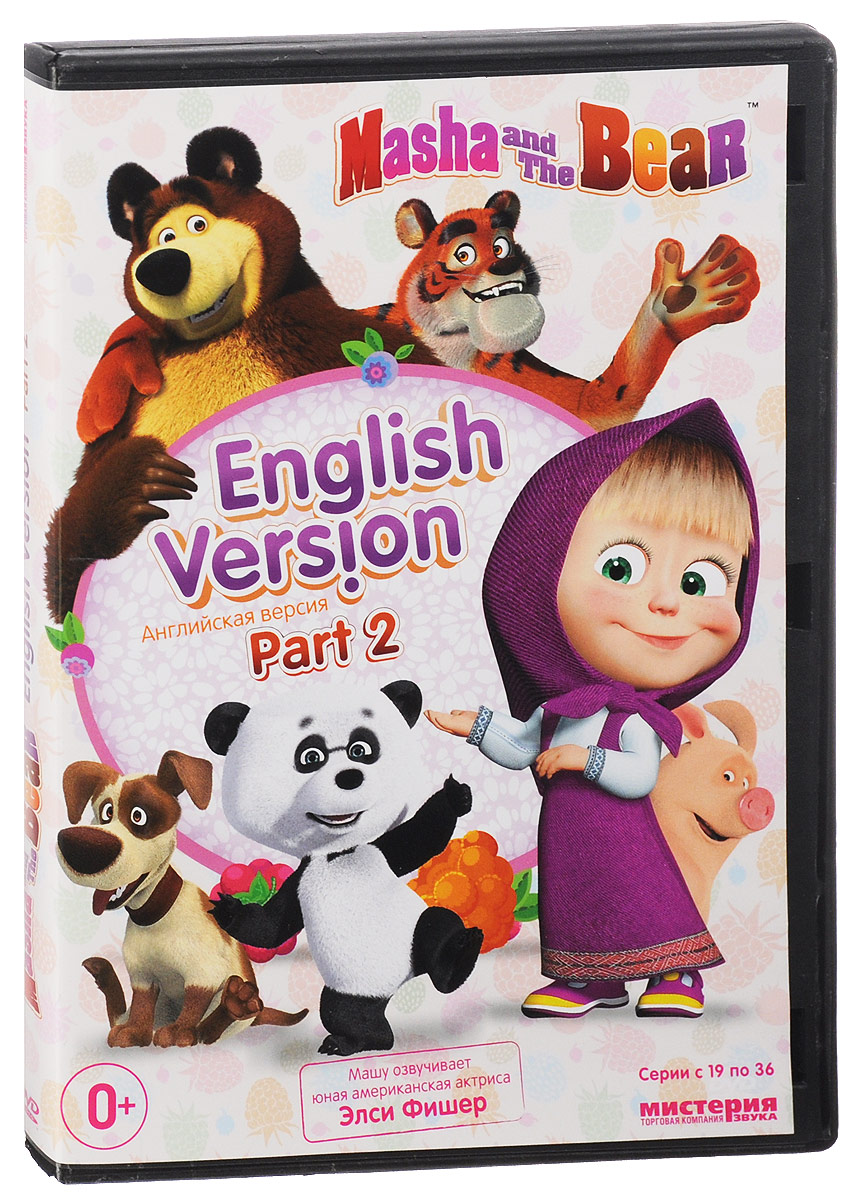 Masha And The Bear: English Version: Part 2 самокат next st pl masha and bear