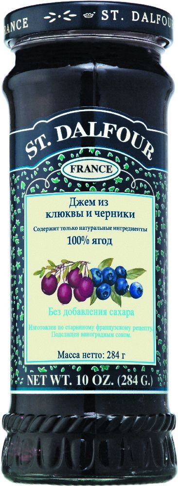 St.Dalfour Джем Клюква и Черника, 284 г ufeelgood cranberry natural натуральная вяленная клюква 100 г