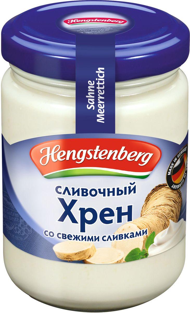 Hengstenberg Хрен со сливками, 150 мл256755Хрен консервированный тертый со сливками.