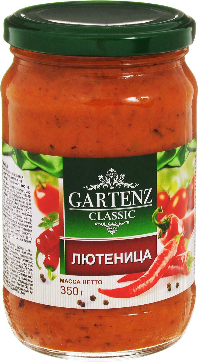 Gartenz Classic лютеница, 350 гобб003Лютеница – балканская острая овощная закуска, приготовленная на основе перца и томатного пюре. Производство Gartenz classic: - отработанные рецептуры;- понятные, натуральные ингредиенты;- налаженный автоматизированный технологический процесс;- сертифицированная система ХАССП.Как результат - нежные, вкусные, ароматные продукты. Натуральный состав: При производстве не используются искусственные консерванты, вкусоароматические добавки и подкрашивающие вещества.