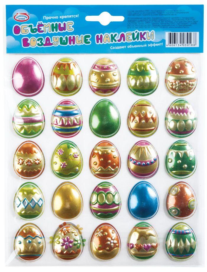Наклейки декоративные Домашняя кухня Пасхальный яйца, объемные воздушные , размер 20 х 30 мм. hk30188/1