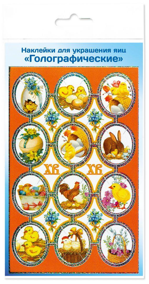 Наклейки для украшения яиц голографические, размер листа 9х15 см